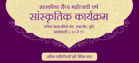 Cultural_Program_Marathi