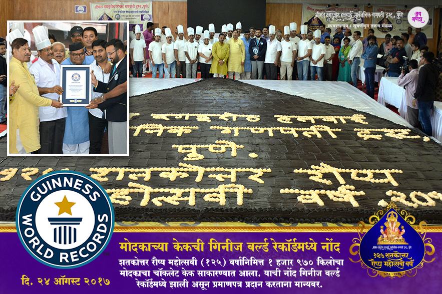 Dagdusheth_Ganpati_Guinness_World_Record