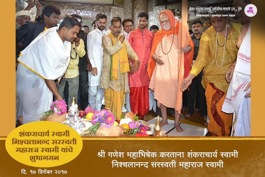 Dagadusheth_Ganpati_Shankaracharya_Shubhagman