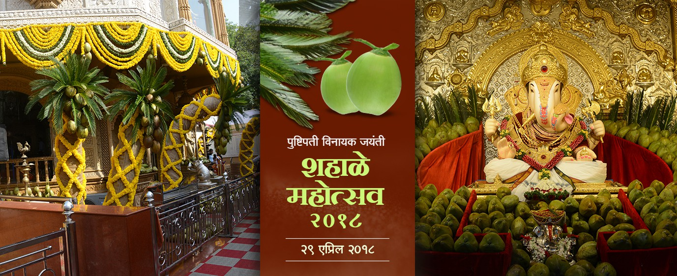 Dagdusheth_Shahale_Festival_Banner_marathi