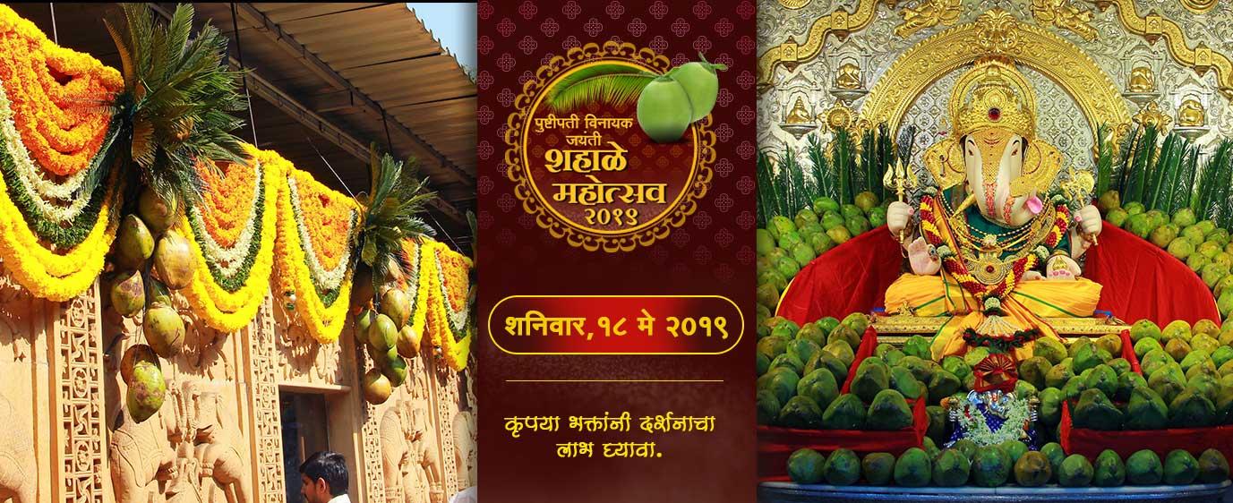 Dagdusheth_Shahale-Festival_Banner-MARATHI