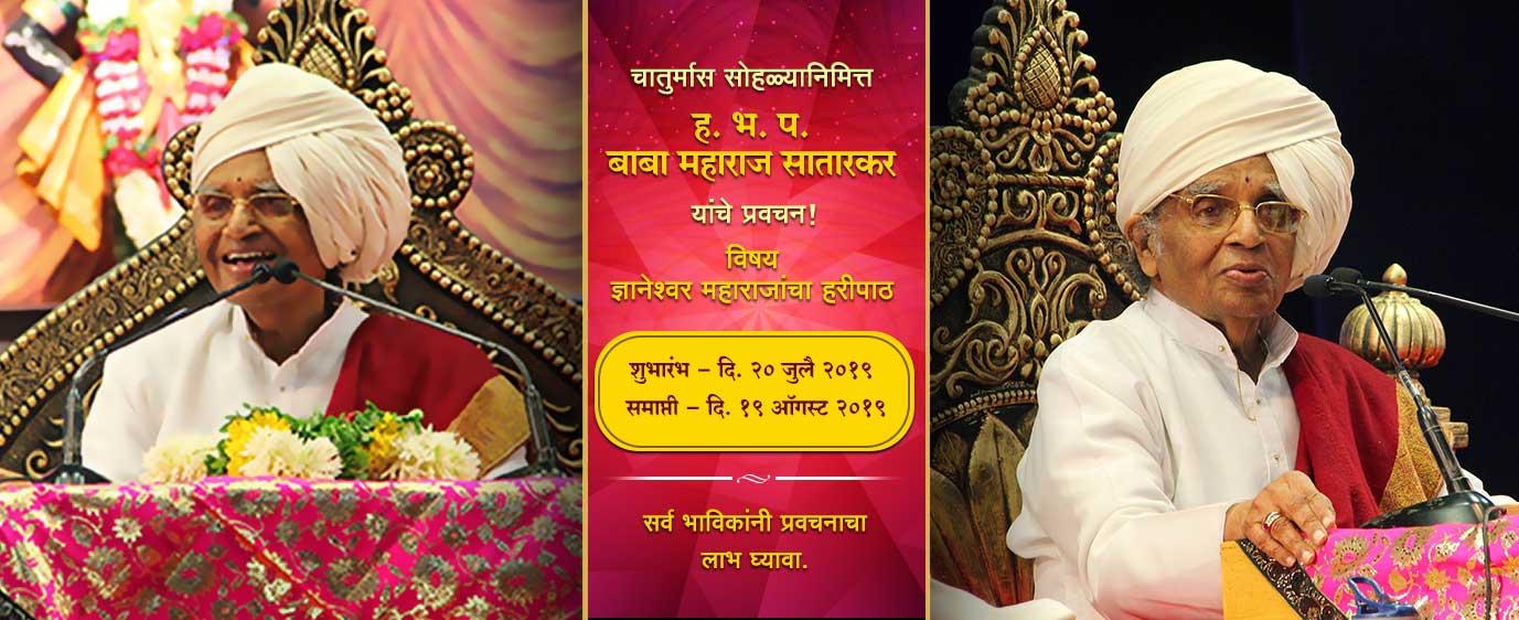 Baba-Maharaj-Satarkar-Marathi