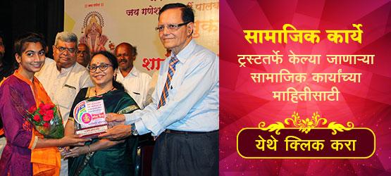 Dagdusheth Ganpati Social Initiative