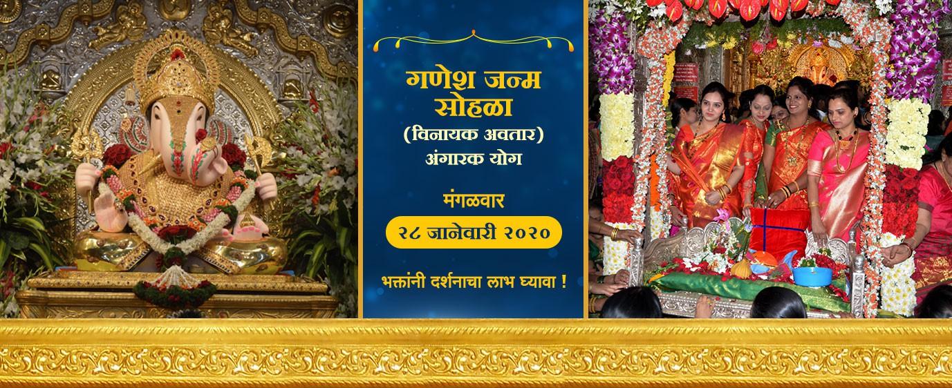 Ganesh-Janma-utsav-marathi-chaturthi